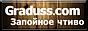 ГРАДУСС - ВЫШЕ! Запойное чтиво!